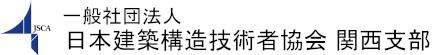 日本建築構造技術者協会 関西支部
