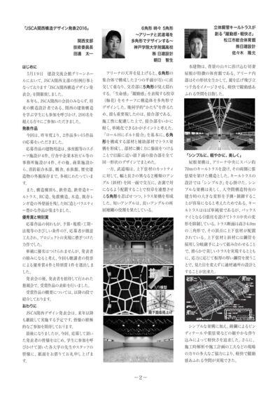 structurekansai130_P23のサムネイル