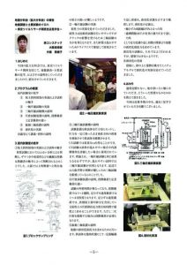 structurekansai132_P5のサムネイル