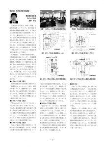 structurekansai133_P7のサムネイル