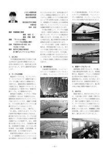 structurekansai135_P4のサムネイル