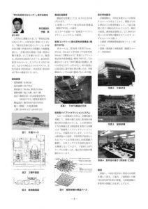 structurekansai137_P4のサムネイル