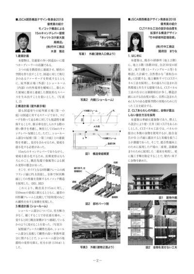 structurekansai138_P23のサムネイル