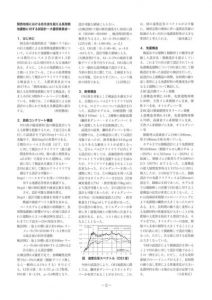 structurekansai139_P2のサムネイル