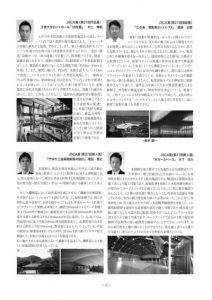 structurekansai133_P2のサムネイル