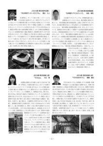 structurekansai137_P2のサムネイル